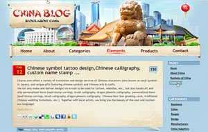 Simple China Blogger Template