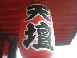 TEL 081236406044(日本語直通)
