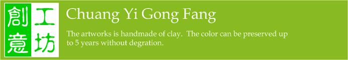 Chuang Yi Gong Fang