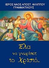 Ελα και συ να γνωρίσεις τον Χριστό !!!