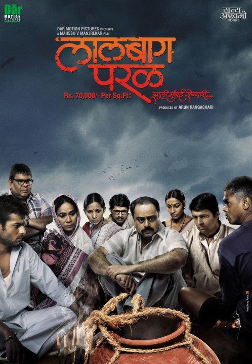 Lalbaug parel marathi full movie : Creature movie actor name