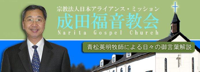 成田福音教会 日々の御言葉