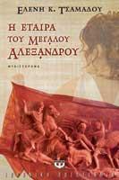 H Εταίρα του Μεγάλου Αλεξάνδρου