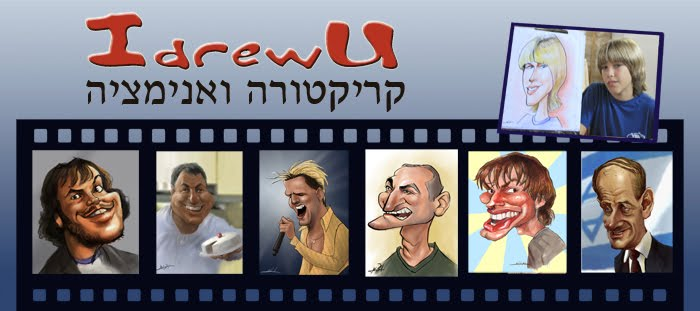 קריקטורה אנימציה caricature animation