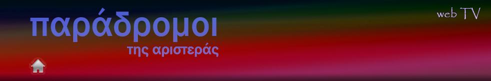 Παράδρομοι  της Αριστερας - web TV