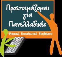 Ψηφιακά Εκπαιδευτικά Βοηθήματα