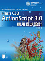 Flash CS3 ActionScript 3.0 應用程式設計