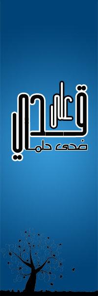 3ala-adi