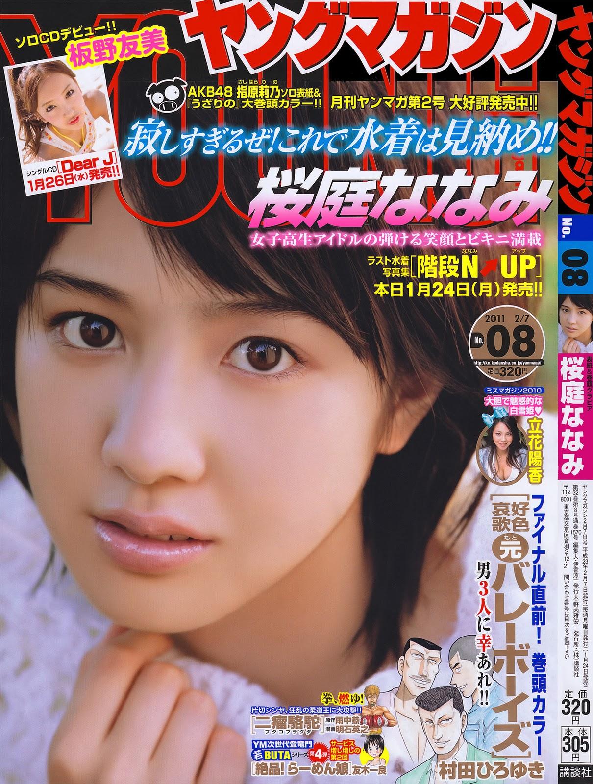 Nanamiの画像 p1_31