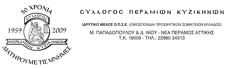 ΣΥΛΛΟΓΟΣ ΠΕΡΑΜΙΩΝ ΚΥΖΙΚΗΝΩΝ
