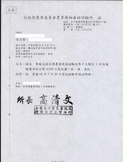 高山茶農藥檢驗報告