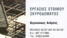 ΕΡΓΑΣΙΕΣ ΕΤΟΙΜΟΥ ΣΚΥΡΟΔΕΜΑΤΟΣ