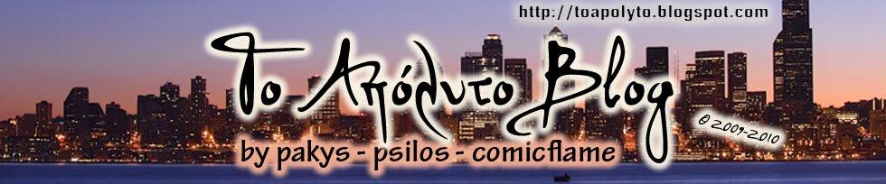 Το απόλυτο blog -  © pakys - psilos & Zak - http://toapolyto.blogspot.com