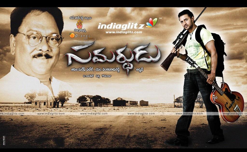 Telugu Audio And Video Songs: Samarthudu