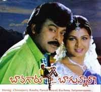Bavagaru Bagunnara Telugu Mp3 Songs Free  Download -1989