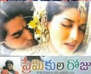 Premikula Roju (1996)   Mp3 Songs Free  Download