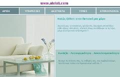 Κατασκευή, φιλοξενία, διαχείριση ιστοσελίδων
