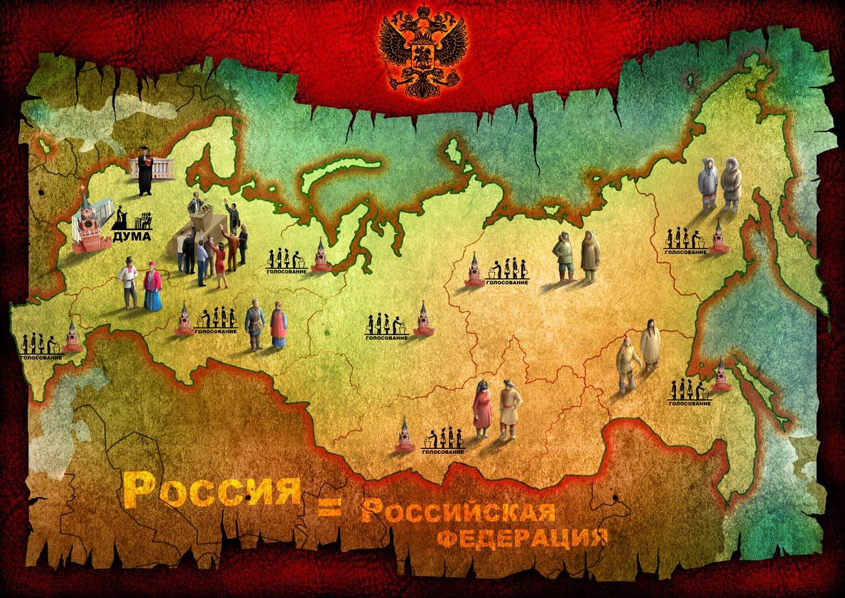 Иллюстрация по конституции россии