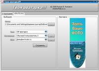 Скачать бесплатно программу для создания аватаров.
