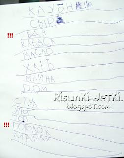 Детские Рисунки буквы слова