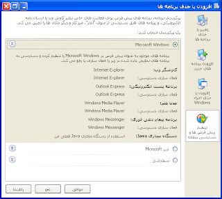 پنجره Set program access and defaults
