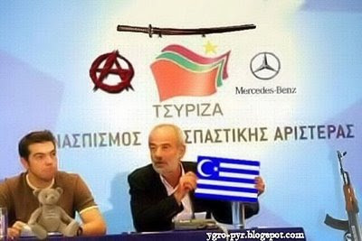 ΣΥΡΙΖΑ ΣΥΝ ΣΥΝΑΣΠΙΣΜΟΣ