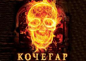 Kochegar (2010) online y gratis