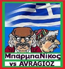 MΠΑΡΜΠΑΝΙΚΟΣ