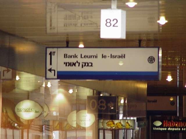 [israel-israeli-information-center-ithaca-corporations-reports-image-1001.jpg]