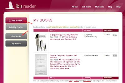 Add a Book: για ebook που ανεβάζουμε από τον υπολογιστή μας - Get Books: για ebook που κατεβάζουμε από το ίντερνετ