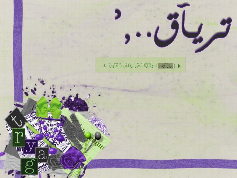 تــــريــآق ..,'