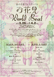 お花見 World Beat