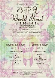 お花見 World Beat