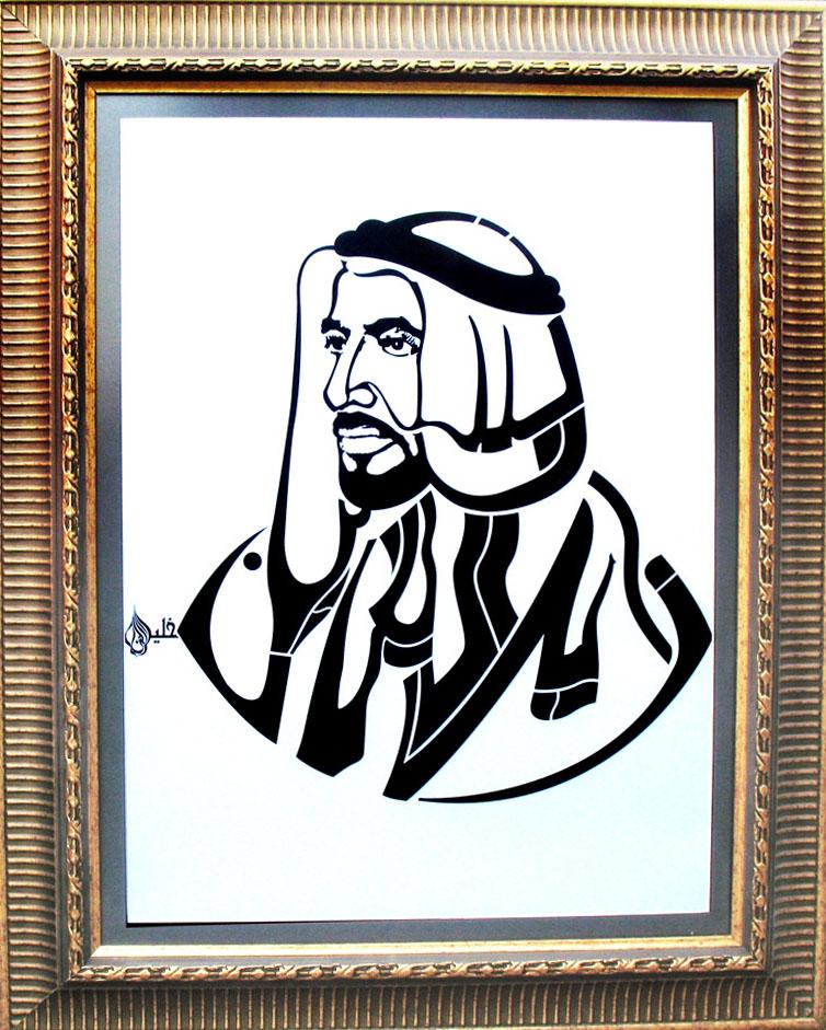 [shikh-zayed-2.JPG]