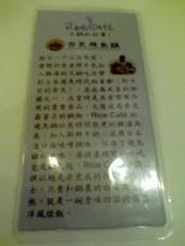 永康街Rice&cafe奈良飛鳥鍋01