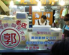 新竹城隍廟口潤餅