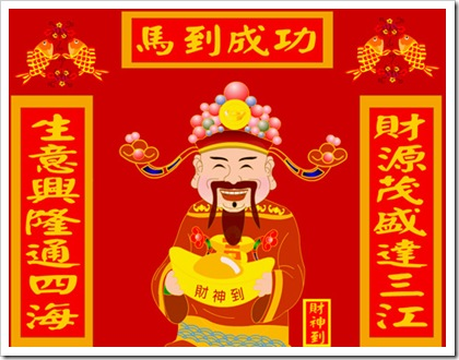happy chinese new year 2010 card