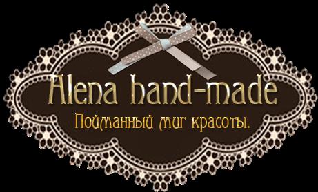 Аlena hand-made.Мастерская  Алены Пахомовой.