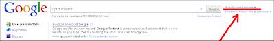 Живой поиск в Гугл