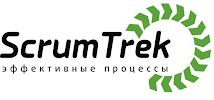 Scrumtrek.ru - эффективные процессы