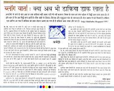 'हिंदुस्तान' अख़बार में 'ब्लॉग वार्ता' में चर्चा