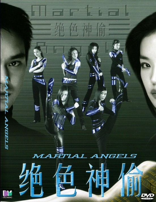 [Martial+Angels+(2001)+-+Mediafire+Links.jpg]