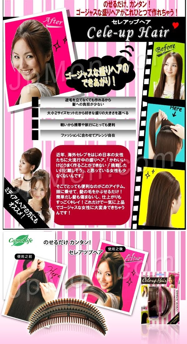 how to do a hump hairstyle. Do you want to be a hot girl?
