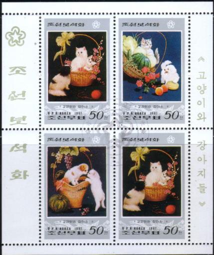 1997年朝鮮民主主義人民共和国(北朝鮮) 狆 プードルと猫の切手シート