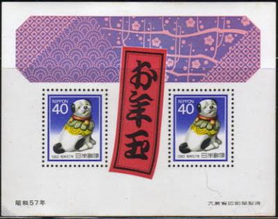 1981年日本国 お年玉切手