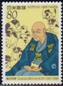 1998年日本国 「滝沢馬琴」の切手