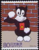 2000年日本国 のらくろの切手