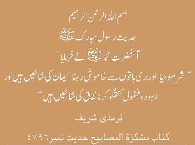 ddnfuo 705711 - Hadees 5