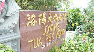 entrance to Loyang Tua Pek Kong Temple