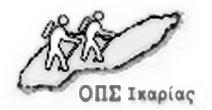 Ορειβατικός Πεζοπορικός Σύλλογος Ικαρίας Ειμαι επιτιμο μελος.